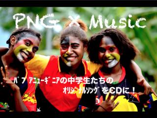 パプアニューギニアの子ども達が作詞作曲した歌をCDにして販売したい!