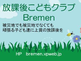 4月からBremenに通いたいAさんと弟君に会費のご支援を!