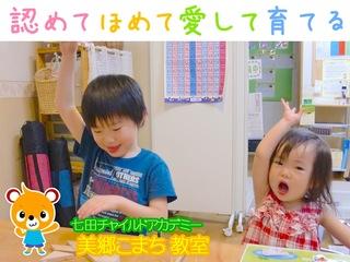 秋田で、子育てが楽しくなる幼児教室を広めたい