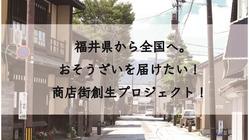 福井県から全国へ。おそうざいを届けたい!商店街創生プロジェクト!
