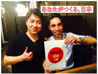 観光客にもっと日本文化&日本の楽しさ&優しさを伝えたい!