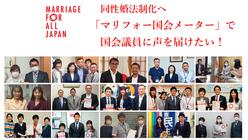 同性婚法制化へ「マリフォー国会メーター」で国会議員に声を届けたい!