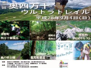 高知県奥四万十地域で第一回トレイルレースを開催したい!