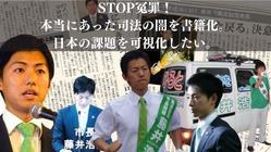 本当にあった司法の闇を書籍化。冤罪を創らせない!日本の課題を可視化