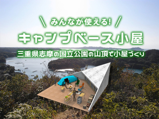 三重県伊勢志摩の国立公園山頂に「キャンプベース小屋」を建設!