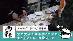 【抱樸子ども支援】電気鍋と食材費用:食事を作る力、生き抜く力を。