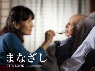 介護福祉士が監督し、海外映画祭で上映した映画を劇場公開したい