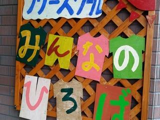 福島県伊達市で発達障がい児のための放課後等デイサービスを!