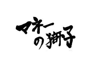 """""""まちのプレーヤー""""を支援する「マネーの獅子」を開催!"""