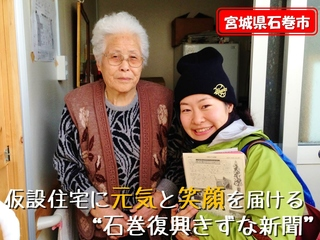 石巻市の人々の復活希望の声に応え、「仮設きずな新聞」再刊へ!