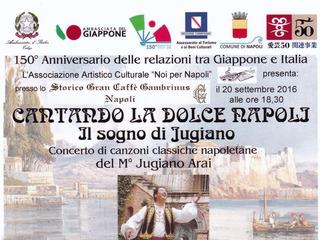 愛しのナポリを歌う。カンツォーネ歌手の夢に再挑戦!