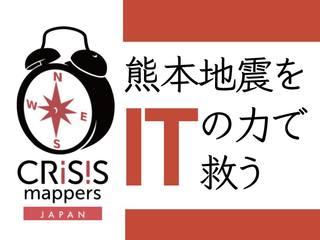 マッピングを用いた情報インフラの整備で熊本地震を援助します。