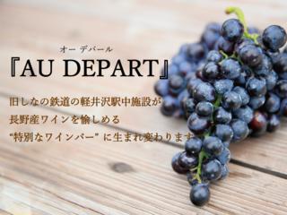 旧しなの鉄道 軽井沢駅に長野産ワインを愉しめるバーが7月OPEN