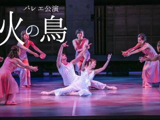 ピアノ演奏・ジャズを組み合わせたバレエ公演「火の鳥」を開催!