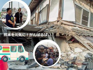 熊本地震の被災地を美味しい炊き出し・移動販売で元気にしたい!