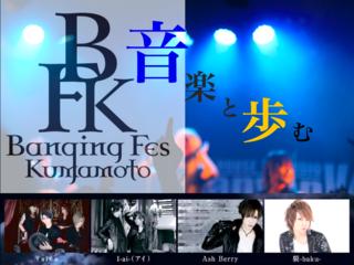 熊本復興音楽イベント!! Banging Fes Kumamoto2016!!