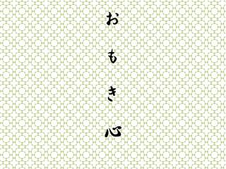 日本人の心を描いた、江戸しぐさ「おもき心」を伝えたい。