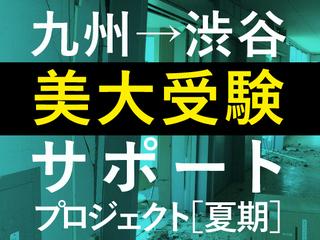 熊本地震で被災した美大受験生を「渋谷美術学院」に招きたい!