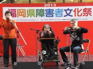障害者2名と世界最大級のハーモニカフェスティバルへ出場したい