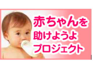 熊本で被災された赤ちゃん、パパ・ママを少しでも支援したい!