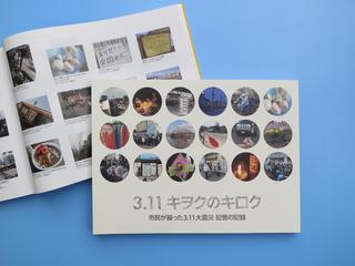 全国47都道県立図書館に市民が撮った3.11記録集を届けます