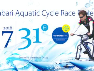 地元に活気を!今治城で海上自転車競走を7.31に開催!