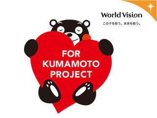 【熊本地震】益城町の子どもたちの「弁当給食」にご協力ください