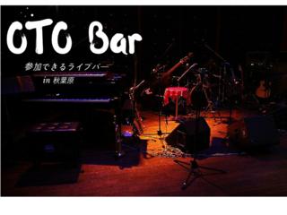 秋葉原に誰でも参加できるライブBARを7月にOPEN!