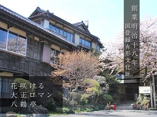 国登録有形文化財「八鶴亭(旧八鶴館)」を後世に残したい!
