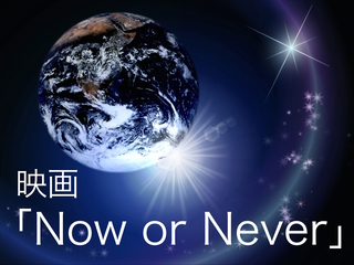 夢を持つ素晴らしさを伝える映画「Now or never」を制作します!