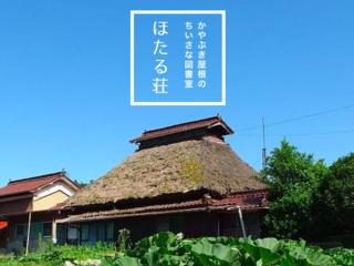 築120年の茅葺古民家を改修!広島にこの秋小さな図書室誕生へ!