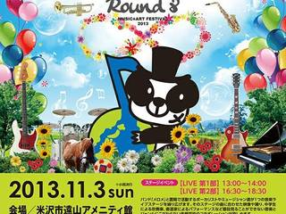 山形・米沢に夢の音楽テーマパークを。めろめろぱんちを開催!