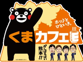 熊本の避難所で医療スタッフが常駐するくまカフェを運営!