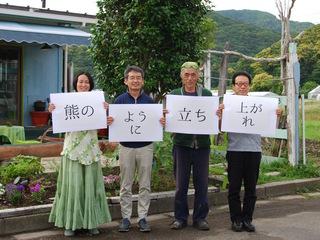 熊本復興応援歌「熊のように立ち上がれ」で熊本を元気にしたい!