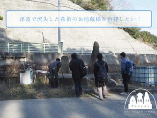 震災の津波で流失した牡鹿半島・荻浜のお地蔵様を再建したい!