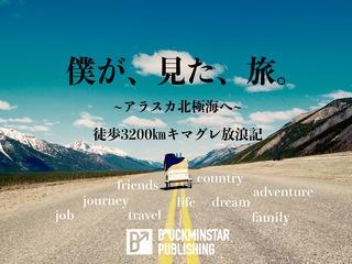 「カナダ〜アラスカ北極海へ、3200㎞徒歩旅」の本を出版したい!