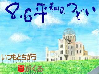 日本国憲法を守るために「8・6平和の集い」を開催し続ける!