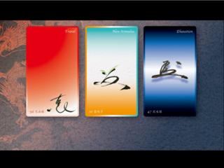 45日の開運チャレンジ!世界初の魂を導く・花押易カードを制作!
