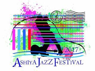 音楽と笑顔溢れる〜愛のある場所〜芦屋ジャズフェスティバル開催