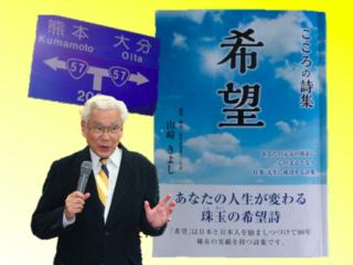 こころの詩集「希望」を熊本・大分に届けたい!