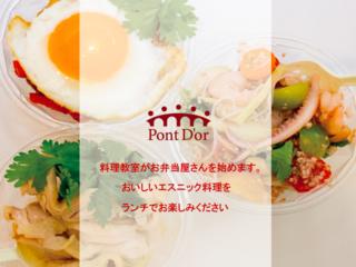 小ぶりでも大満足!渋谷でアジアンお弁当「A.Cup」始めます!