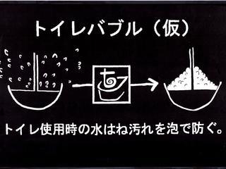トイレ使用時の水はね汚れを泡で防ぐ『トイレバブル(仮)』