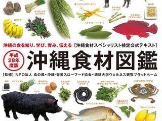 平成28年度版沖縄食材図鑑を出版し、沖縄食材の魅力を伝えたい!