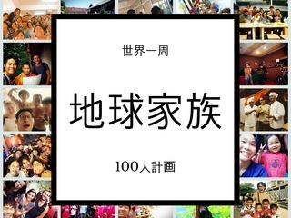 地球家族100人計画!20か国の家族と暮らす210日の旅、始動!
