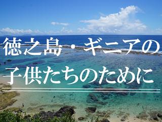 徳之島に風力発電付オブジェを作り教育・観光資源にしたい