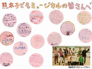 熊本地震で被災した子どもミュージカルの活動費用を支援したい!