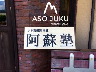熊本・南阿蘇地域に子どもの学習塾と地域のブックカフェを設立!