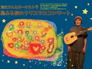 初!元たまの知久さんと豪華オーケストラによるコンサート開催!