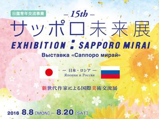 日本とロシアを繋ぐ大規模な国際交流展を成功させたい!