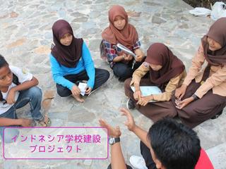 インドネシアの農村地域にみんなが勉強できる学校を作りたい!
